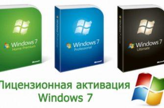бесплатный ключ активации для Windows 7 Максимальная