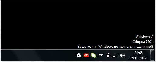 Ошибка активации Windows 7