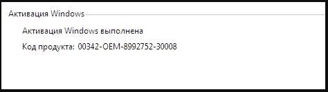 Поздравляем с успешным завершением активации Windows 7