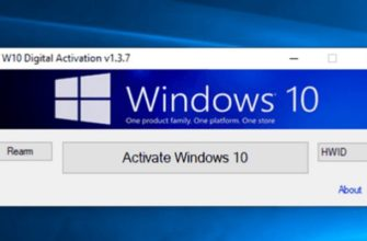 Активация Windows 10 Activation Digital 1.3.7 Portable by Ratiboru