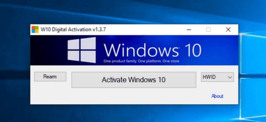 Активация Windows 10 Activation Digital 1.3.7 Portable by Ratiboru