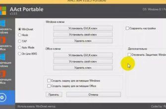 AAct активатор для Windows