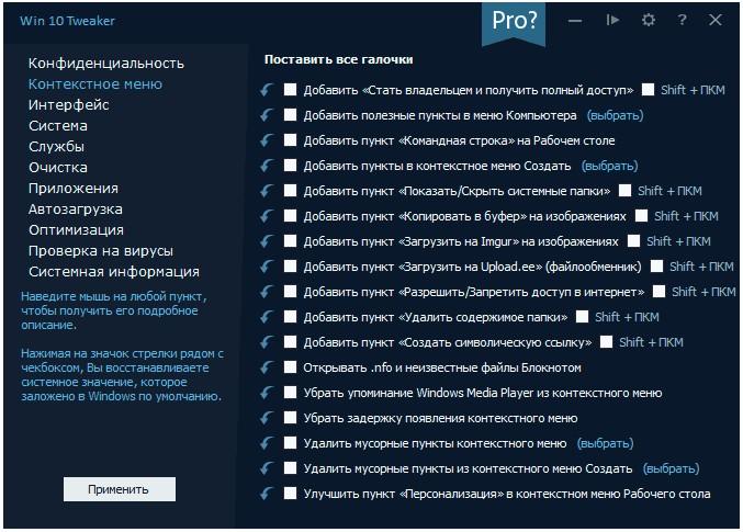 Win 10 Tweakers: программа для оптимизации, очистки и настройки Windows 10